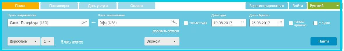 купить билеты Ямал