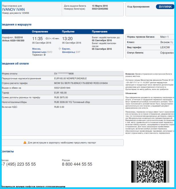 маршрутная квитанция электронного билета
