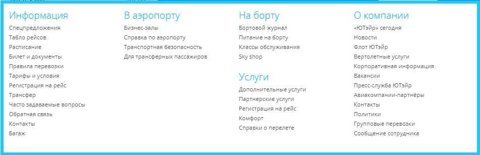 разделы меню официального сайта