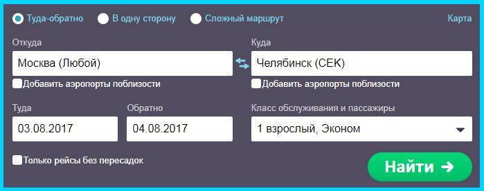 рейс москва-челябинск поиск