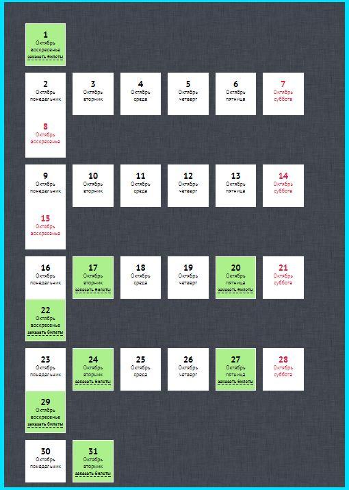 Расписание до Краби