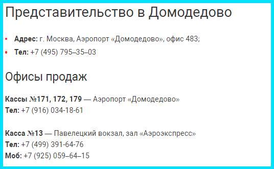 представительство в Домодедово