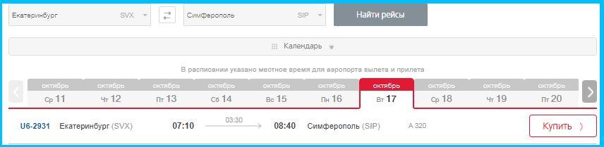 Екатеринбург Симферополь