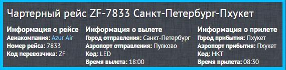 нформация о рейсе ZF-7833