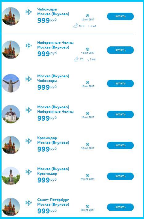 Список билетов по 999 рублей