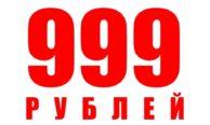Как купить билеты авиакомпании Победа за 999 рублей?
