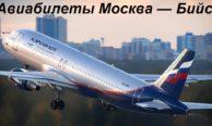 Авиабилеты Москва — Бийск: цены, правила покупки, время перелета