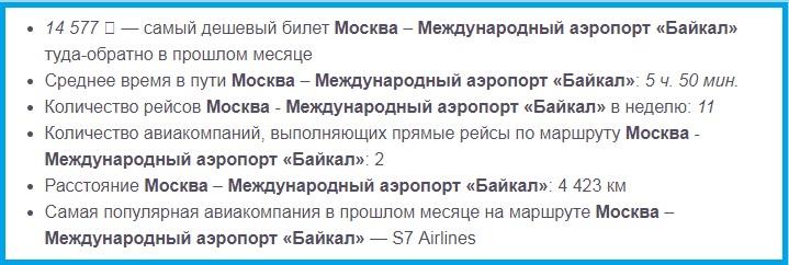 Авиабилеты Москва — Бийск общие данные
