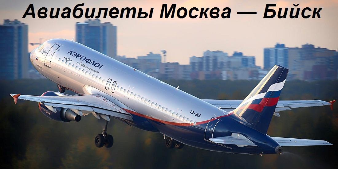 Билет на самолет до бийска билет на самолет астрахань москва бронь