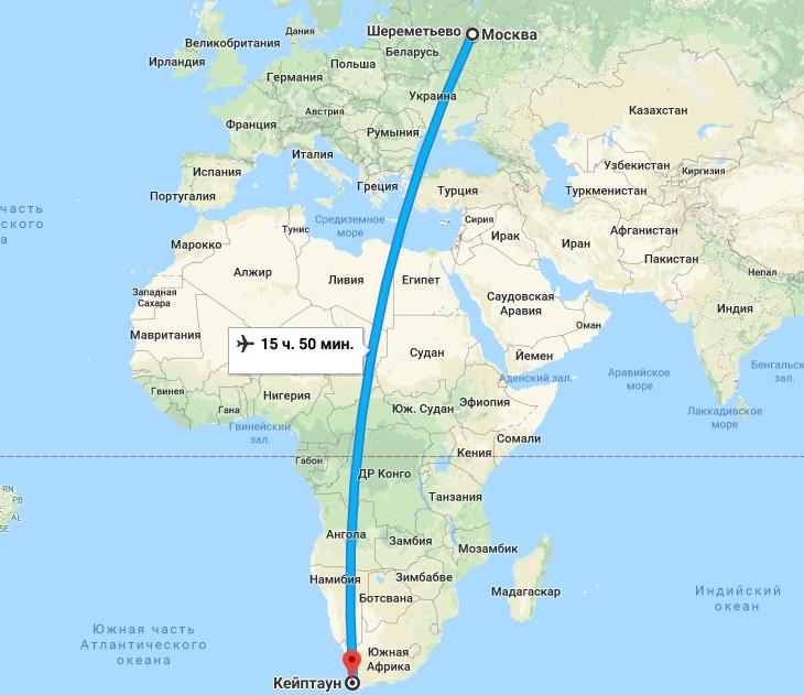 авиабилеты Москва — Кейптаун
